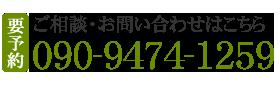 090-9474-1259